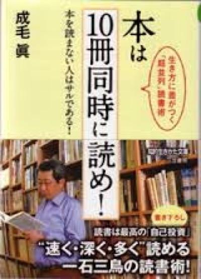 成毛眞の「本は10冊同時に読め」