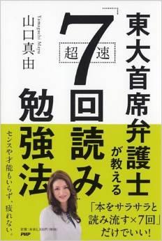 山口真由の『東大主席弁護士が教える超速7回読み勉強法』