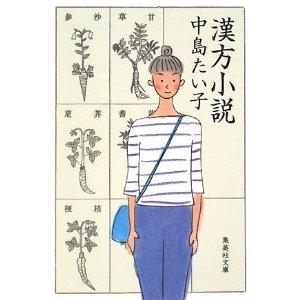 中島たい子の『漢方小説』を読んで