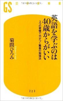 菊間ひろみ著『英語を学ぶのは40歳からが良い』