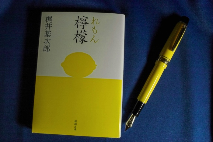 梶井基次郎の「檸檬」