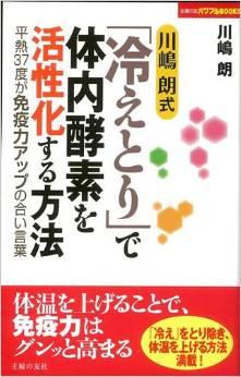 『冷えとりで体内酵素を活性化する方法』: 川嶋朗著