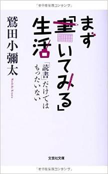 鷲田小彌太の『まず「書いてみる」生活』を読んで
