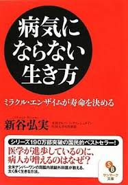 新谷弘美著『病気にならない生き方』を読んで