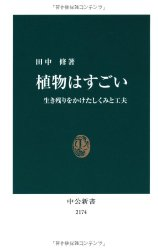 田中修の『植物はすごい』を読んで
