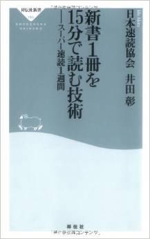 『新書一冊を15分で読む技術』:井田彰