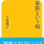 下重暁子の『家族という病』を読んで