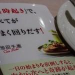 池田千恵の『「あさ4時起き」で、すべてがうまく回りだす!』を読んで
