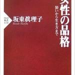 坂東眞里子の『女性の品格』を読んで