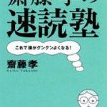 齋藤孝が試行錯誤で築いた速読・多読の極意