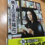 渋谷『ヨシモト∞ホール』と又吉直樹の『第2図書係補佐』