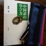 相原茂の『中国語の学び方』