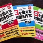 お勧めできる中国語教材『口を鍛える中国語作文』