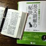 大好きな中国語教材『珠玉の中国語エッセイで学ぶ 長文読解の秘訣』