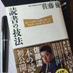高校の教科書、参考書は捨てないで!:佐藤優の『読書の技法』