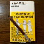 英語学習法に迷っていたら鳥飼玖美子の『本物の英語力』