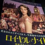 戦勝の夜、エリザベスは街に飛出した! 映画『ロイヤル・ナイト』を観て