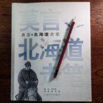 ノーベル賞作家莫言の『莫言・北海道走笔』(莫言の北海道旅行記)