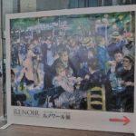 国立新美術館の『ルノワール展』