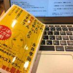 永井孝尚の『これ、いったい どうやったら 売れるんですか?』身近な疑問からはじめるマーケティング