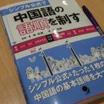 『中国語の語順を制す』