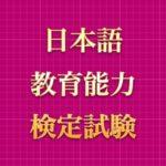 """""""副業できる資格""""で強くなれる。女性に人気の『日本語教育能力試験 合格パック』"""