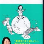 英語を話すための方略・鳥飼玖美子の『話すための英語力』