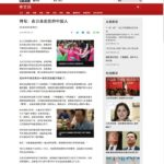 BBC.COMで英語と中国語の学習
