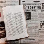 速読と中国語