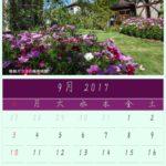 Mac App 『Swift Publisher 5』で作る9月のカレンダー