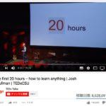 必見! 「20時間で新しいことが学べる」