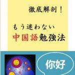 中国語の最短最速勉強法が30分でわかる本!