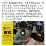 微博(Weibo)を読んで、「フルセットの口紅をプレゼントされた女子学生」