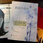 村上春樹の『ノルウェイの森』の中国語訳『挪威的森林』で中国語を勉強