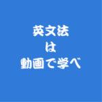 英文法を動画で学ぶ!『Hiro式・オンライン英会話スクール「自宅留学」のすすめ』