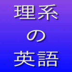 理系英語を系統的に学べる!『理系英語マラソン 基礎コース インプット・ラボ』