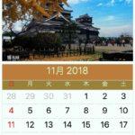 11月のカレンダー:熊本城