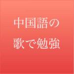 中国語の歌で勉強: 中国の11才の少女、汤晶锦が歌う【酒干倘卖无】に魅せられて