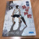 『佐賀のがばいばあちゃん』の中国版を読んで