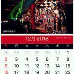 12月のカレンダー:浅草寺の羽子板市