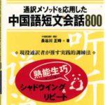 ネーティブのテンポ『通訳メソッドを応用した中国語短文会話800』