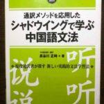 例文の多い文法書として使っている『通訳メソッドを応用したシャドウイングで学ぶ中国語文法』