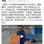 中国語の勉強:微博の『失くした携帯電話には亡くなった父の遺言が…』