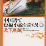 ハラハラドキドキの『中国語で短編小説を読もう! ~天下無賊~ 』