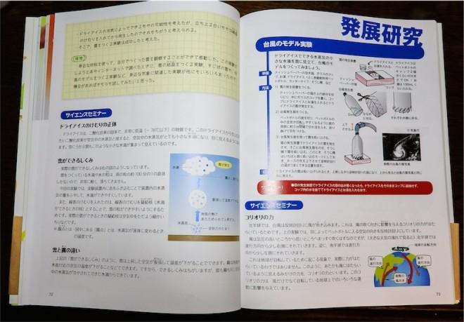 P7200077-2