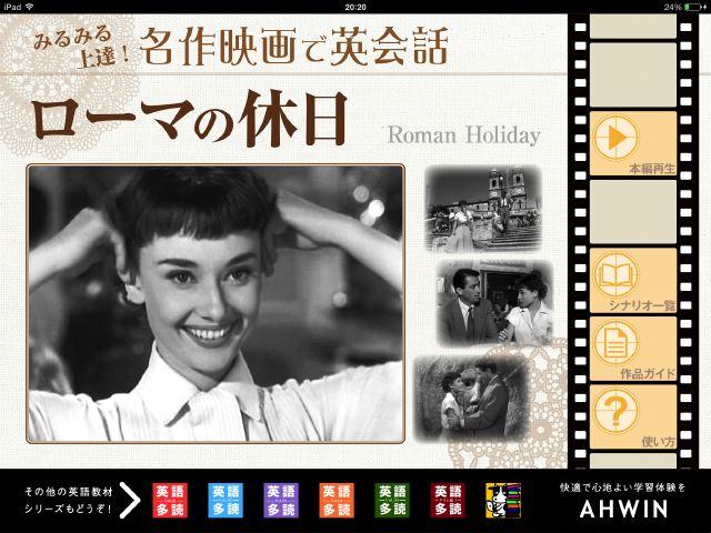 名作映画で英会話「ローマの休日」