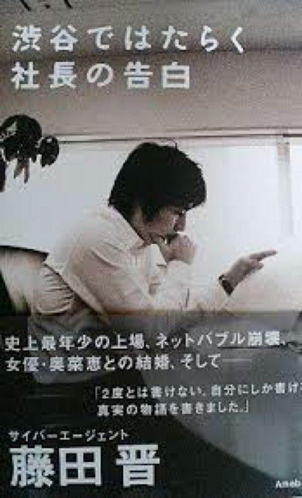 藤田晋の『渋谷で働く社長の告白』