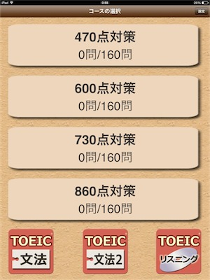 TOEIC テスト App