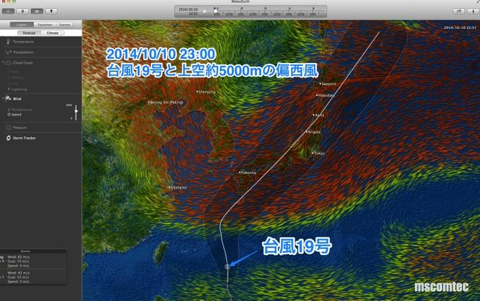 今年最強の台風19号を『MeteoEarth』