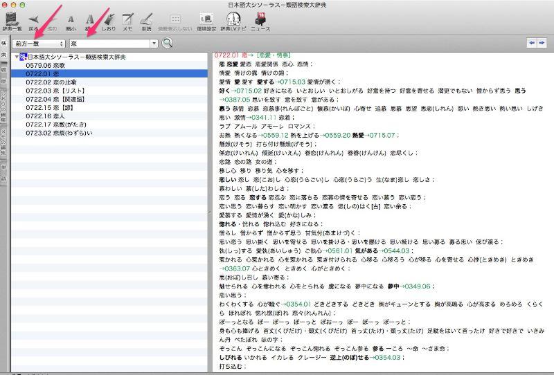 日本語大シソーラス#14EB7BEs